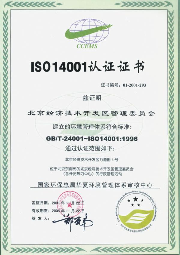 ISO14001环境管理体系运行8年 开发区顺利通过监督审核 从2002年通过国家环保部的审核获得ISO14000国家示范区称号至今,开发区运行 ISO14001环境管理体系已有7年,按照体系要求,开发区今年需进行换证审核后的第二次年度监督审核。 5月26日,由华夏认证中心副总带队,分为三组对我区包括管理者代表在内的13个部门进行了两天的现场审核,审核覆盖了体系的17个要素。通过现场审核,审核组对开发区的体系工作给予了高度评价,通过与其他开发区、高新区比较,我们环境绩效更注重实效、注重以人为本。在审核的末