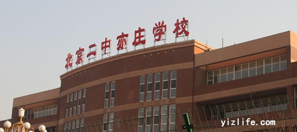 北京市二中亦庄都是富家子弟