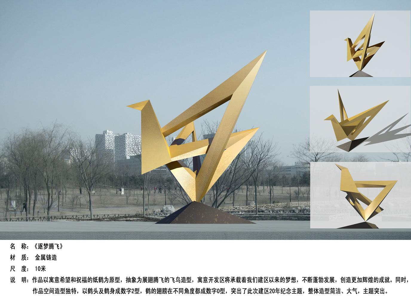 树叶:以抽象几何体进行立体构成而表现的枝叶(青铜),象征开发区人民