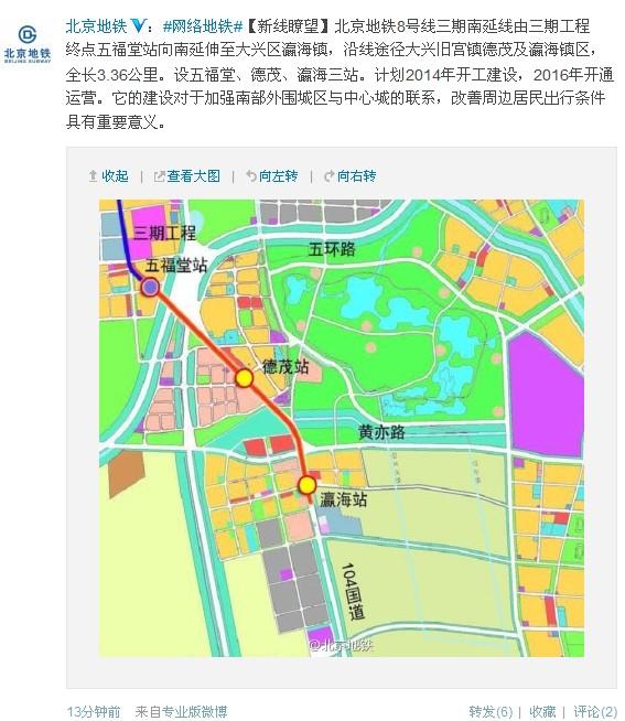 地铁8号线将南延至瀛海 亦庄河西区利好 图