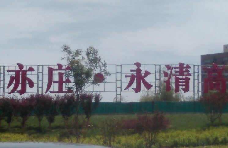 亦庄开发区到河北永清县开高中了大连108分店在哪图片